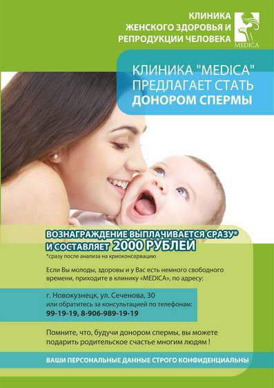 Донорство спермы в иркутске